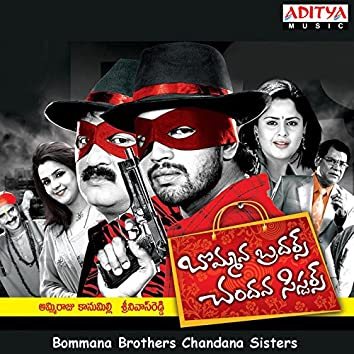 Bommana Brothers Chandana Sisters (Original Motion Picture Soundtrack)