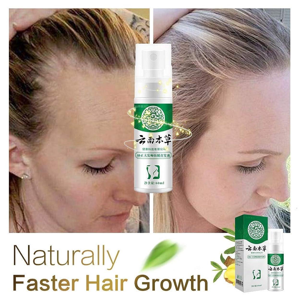 四半期シャイニング非難育毛エッセンス抗脱毛治療エッセンシャルオイル液体スプレー栄養ルーツナチュラルヘアケア製品用男性女性60ミリリットル