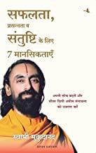 7 Mindsets for Success, Happiness and Fulfilment (Hindi) (Hindi Edition)