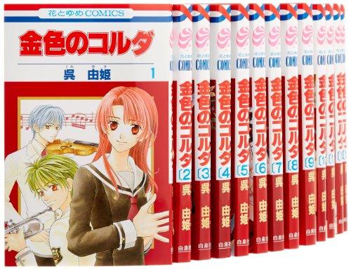 金色のコルダ コミック 1-17巻セット (花とゆめCOMICS)