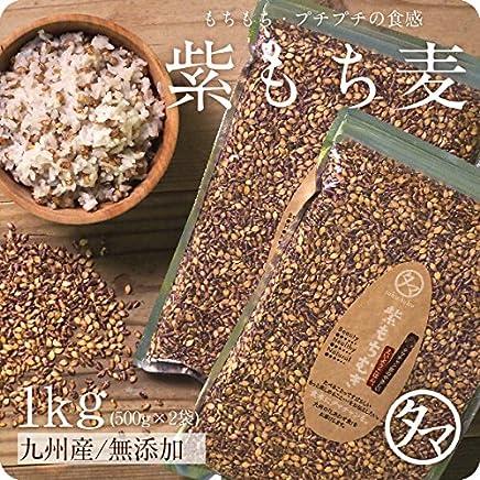 紫もち麦1kg(九州産)