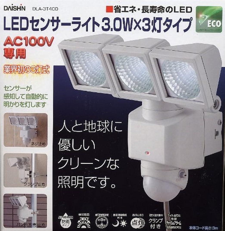 政治的思春期の議論するLEDセンサーライト 3灯式 DLA-3T400