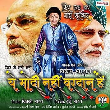Ye Modi Nahi Vardaan Hai