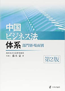 中国ビジネス法体系 第2版