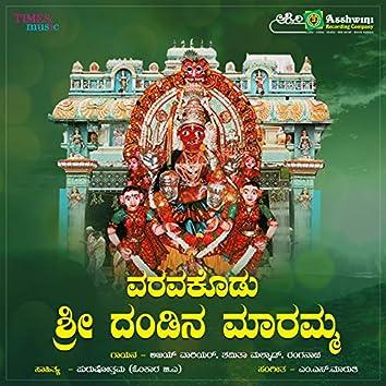 Varava Kodu Sri Dandina Maramma Bhakthigeethegalu