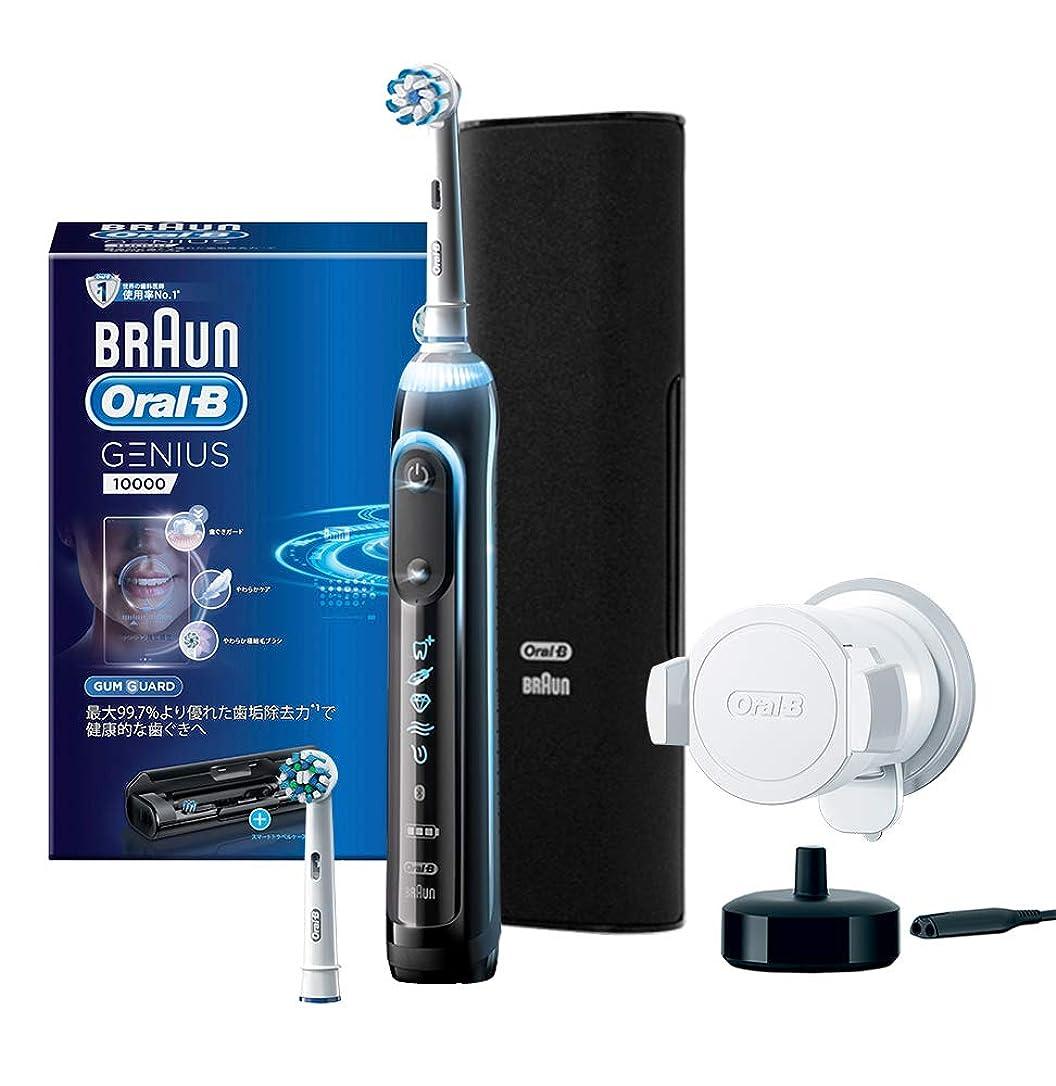 アレルギー性ポンプ読書ブラウン オーラルB 電動歯ブラシ ジーニアス10000 ブラック D7015266XCMBK D7015266XCMBK