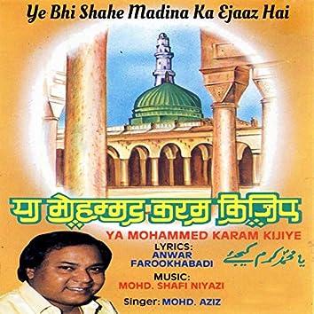 """Ye Bhi Shahe Madina Ka Ejaaz Hai (From """"Ya Mohammed Karam Kijiye"""")"""