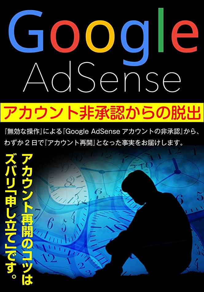 コンテストルーム旅行代理店Google AdSenseアカウント非承認からの脱出
