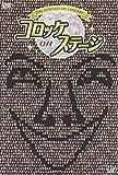 25th anniversary コロッケ on ステージ[VPBF-12390][DVD]