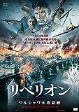 リベリオン ワルシャワ大攻防戦[DVD]