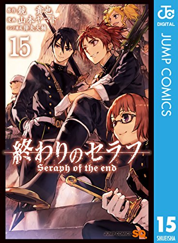 終わりのセラフ 15 (ジャンプコミックスDIGITAL)