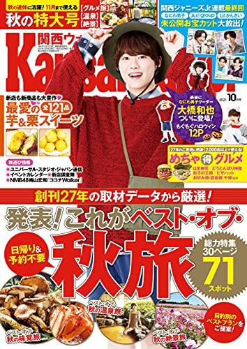 KansaiWalker関西ウォーカー 2021年10月号 [雑誌]