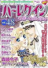 ハーレクイン 名作セレクション vol.48 ハーレクイン 名作セレクション (ハーレクインコミックス)