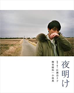 【メーカー特典あり】夜明け (特装限定版)(縮刷ポスター(複製メッセージ入り)付) [Blu-ray]