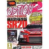Option 2 (オプション2) 2012年 01月号 [雑誌]