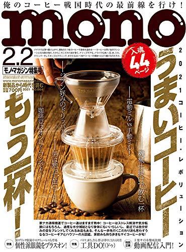 モノ・マガジン2021年2-2号