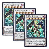 【 3枚セット 】遊戯王 日本語版 TDIL-JP049 Assault Blackwing - Onimaru the Divine Thunder A BF-神立のオニマル (ウルトラレア)