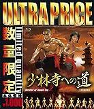 ウルトラプライス版 少林寺への道 blu-ray《数量限定版》[Blu-ray/ブルーレイ]