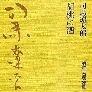 『胡桃に酒』のカバーアート