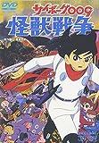 サイボーグ009 怪獣戦争[DVD]