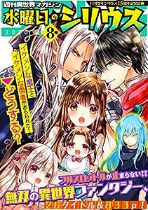 週刊異世界マガジン 水曜日のシリウス 2020年夏 8号 (シリウスコミックス)