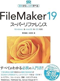 FileMaker 19 スーパーリファレンス  Windows & macOS & iOS対応 (基本からしっかり学べる)