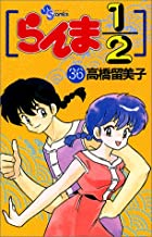 Ranma 1/2, Vol. 36 (Japanesse Edition)