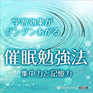 超催眠シリーズVol.01『学習効果がグングンあがる催眠勉強法 集中力と記憶力』                   著者:                                                                                                                                 吉田 かずお                               ナレーター:                                                                                                                                 吉田 かずお                      再生時間: 44 分     レビューはまだありません。     総合評価 0.0
