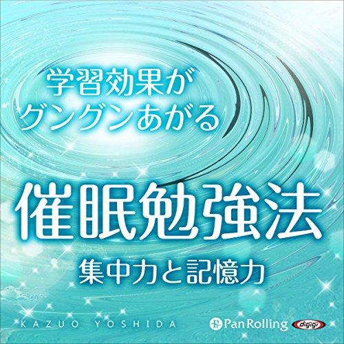 超催眠シリーズVol.01『学習効果がグングンあがる催眠勉強法 集中力と記憶力』