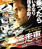 逃走車 Blu-ray スペシャル・プライス[Blu-ray/ブルーレイ]