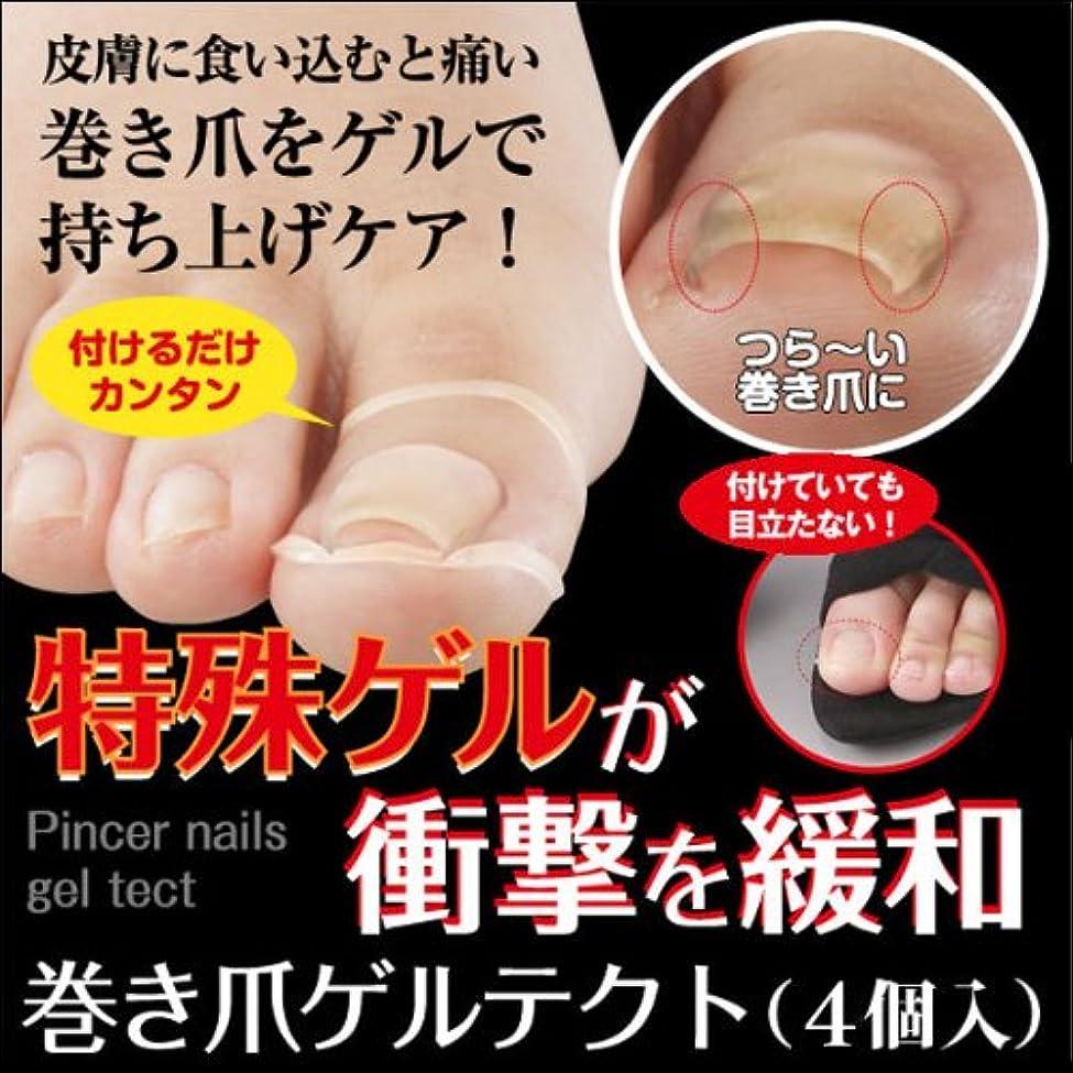 スパーク混雑国歌巻き爪ゲルテクト 4個入り(2個×2)(つけるだけ簡単!ツラーい巻爪の痛みを緩和!透明で目立ちにくい)