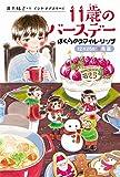 ぼくらのスマイル・リップ 12月25日冬馬晶 (くもんの児童文学)