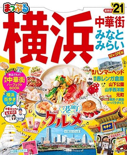 まっぷる 横浜 中華街・みなとみらい'21