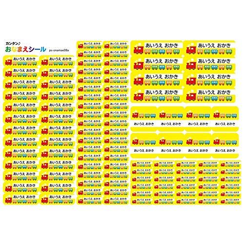 お名前シール 耐水 5種類 110枚 防水 ネームシール シールラベル 保育園 幼稚園 小学校 入園準備 入学準備 汽車 のりもの柄 イエロー