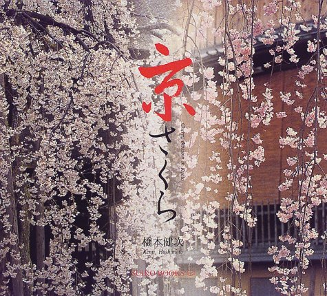 京さくら (SUIKO BOOKS)
