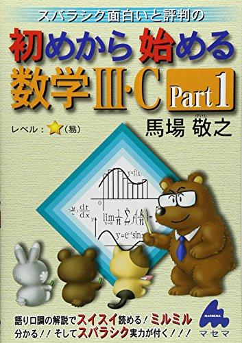 スバラシク面白いと評判の初めから始める数学III・C (Part1)の詳細を見る