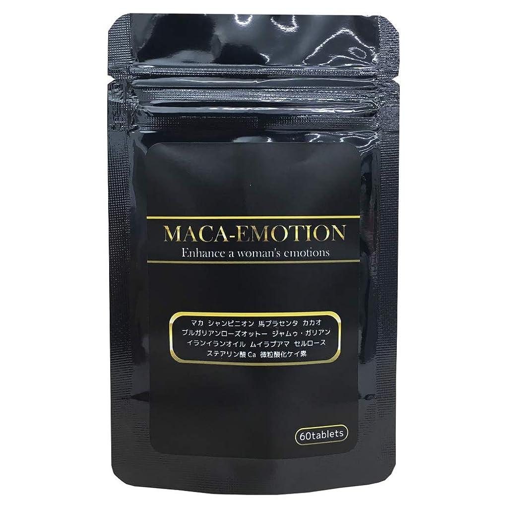 ボイド報復離れたMACA-EMOTION マカエモーション マカ アルギニン シトルリン 配合 フェロモン サプリメント 60粒 1カ月分