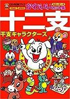 十二支 干支キャラクターズ (CD‐ROMブック かわいいカット集)