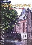 旅名人ブックス26 ベルギー・フランダース 第4版
