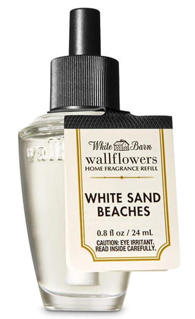 深める同行水銀のバス&ボディワークス ホワイトサンドビーチ ルームフレグランス リフィル 芳香剤 24ml (本体別売り) Bath & Body Works