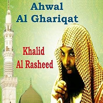 Ahwal Al Ghariqat (Quran)