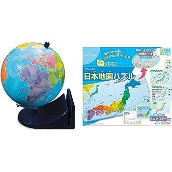知らない国がすぐに見つかる くもんの地球儀 & くもんの日本地図パズル PN-32【セット買い】