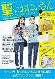 聖☆おにいさん ~SAINT☆YOUNG MEN SPECIAL FAN BOOK (e-MOOK 宝島社ブランドムック)