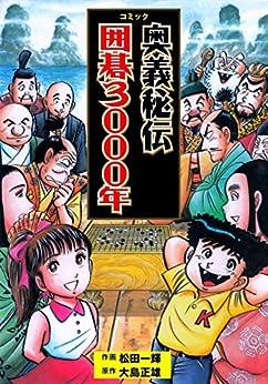 [松田 一輝, 大島 正雄]のコミック奥義秘伝囲碁3000年