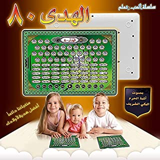 Learning Machines - arabic language 80 chapters Quran Al-Huda and Daily duaa learning toy ypad for kid educatioanl learnin...