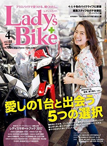 レディスバイク 2017年4月号 [雑誌]の詳細を見る