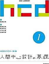 表紙: 人間中心設計の基礎 HCDライブラリー第1巻   黒須 正明