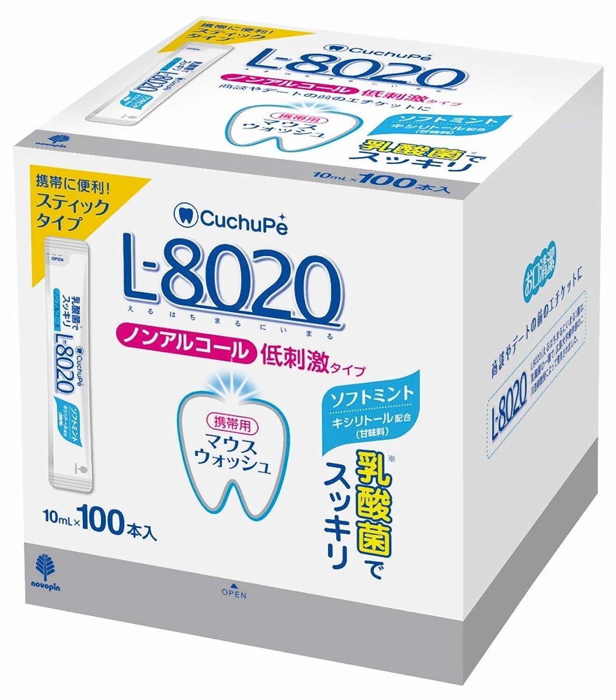 債務者こしょうサージ日本製 made in japan クチュッペL-8020 ソフトミント スティックタイプ100本入(ノンアルコール) K-7092【まとめ買い10個セット】