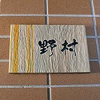 表札 木材調タイル 金彩デザイン おしゃれ 釉薬の高温焼成により色落ちしません。150x100㎜ 接着剤付