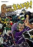 超級!機動武闘伝Gガンダム 新宿・東方不敗!(8) (角川コミックス・エース)